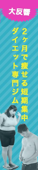 スタジオネスポ | 愛媛県宇和島市 西予市の2ヶ月で痩せる短期集中ダイエット専門ジム