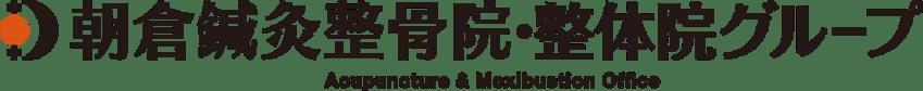 朝倉鍼灸整骨院・整体院グループ|Acupuncture & Moxibustion Office