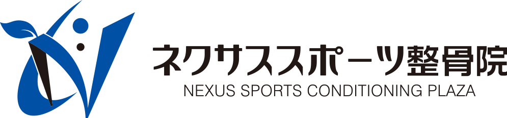 ネクサススポーツ整骨院|NEXUS SPORTS CONDITIONING PLAZA