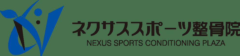 ネクサススポーツ整骨院|NEXUS SPORTS CONDITIONING PLAZA
