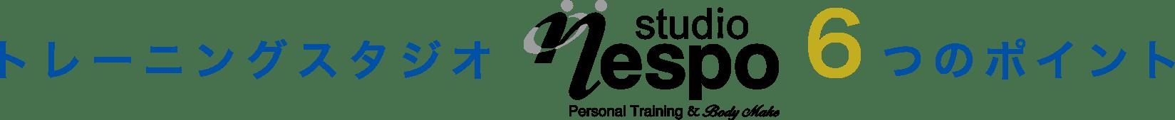 トレーニングスタジオ|studio nespo|6つのポイント