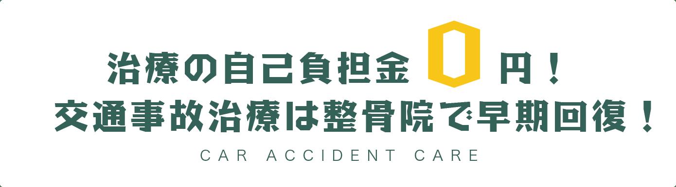 治療の自己負担金0円!交通事故治療は整骨院で早期回復!